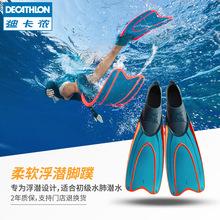 迪卡侬潜水浮潜长脚蹼大人装备游泳蛙鞋自由专业硅胶训练SUBEA