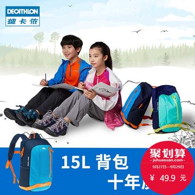 迪卡侬儿童户外旅行包青少年徒步双肩背包学生书包15L QUBP