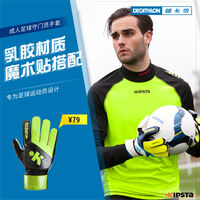 Decathlon soccer goalkeeper gloves soccer goalkeeper gloves protective gear professional latex anti-skid KIPSTA