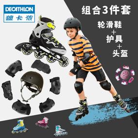 迪卡侬溜冰鞋儿童滑冰鞋全套装3-5-6-8-10岁轮滑旱冰初学OXELO-L