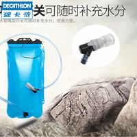Decathlon outdoor portable water bag 2L cycling hiking sports backpack water bag TUP does not contain BPA FOR2