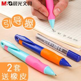 晨光优握自动铅笔 小学生0.9mm自动免削洞洞铅笔可换儿童写不断HB活动铅芯纠正写字姿势的笔1.1mm笔芯