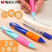 晨光优握自动铅笔 小学生0.9mm自动免削矫正握姿可换儿童写不断HB活动铅芯纠正写字姿势的笔1.1mm笔芯洞洞