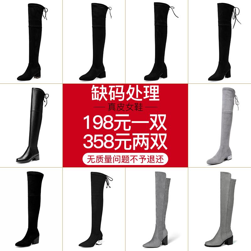 【反季清仓】真皮粗高跟女靴过膝长靴子骑士靴女鞋【不退不换】