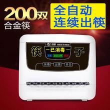 盛京绿园全自动筷子消毒机商用微电脑智能消毒筷子盒新品包邮