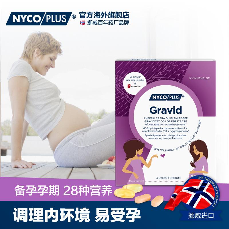 挪威nycoplus奈科明备孕dha鱼油孕前孕早期叶酸维生素矿物质营养