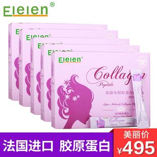 Elelen胶原蛋白粉水解粉鱼胶原蛋白肽液态饮正品抗糖化饮丸 5盒装
