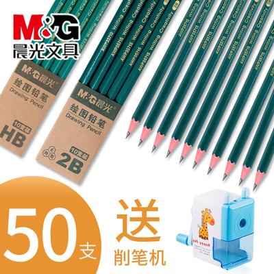 晨光铅笔小学生hb正品无毒儿童幼儿园2b铅笔批发素描专用笔2比考试用品学习文具