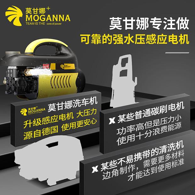 莫甘娜超高压洗车机家用220V神器便携刷车水泵抢全自动清洗机水枪