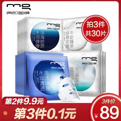 【一次拍3件】MG/美即补水保湿套装面膜 官方正品男女学生护肤