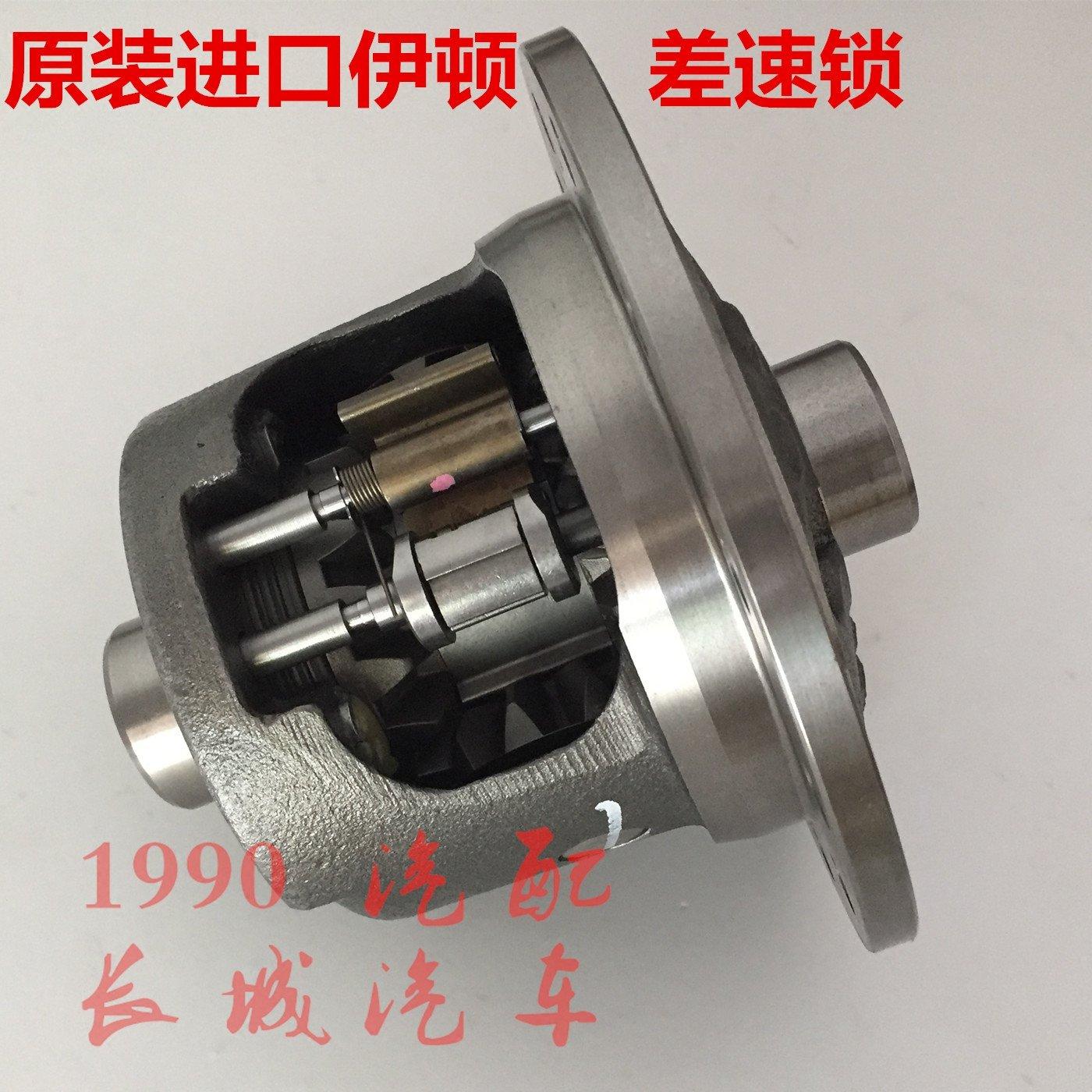 哈弗H5差速锁2.0T绿静4D20哈弗H3差速器总成CUV2.5TCI差速锁