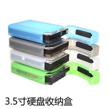 硬盘收纳盒 3.5寸硬盘盒收纳保护盒 硬盘保护套 硬盘盒 抗压防震