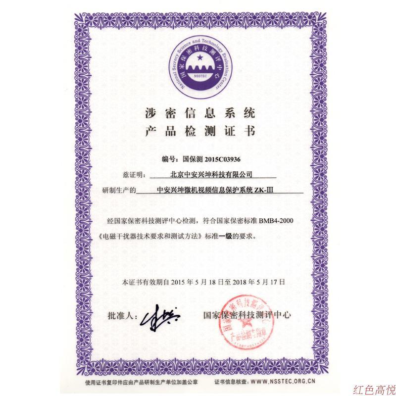 包邮微机视频信息防护系统中安兴坤ZK-III计算机视频干扰器VIP-3