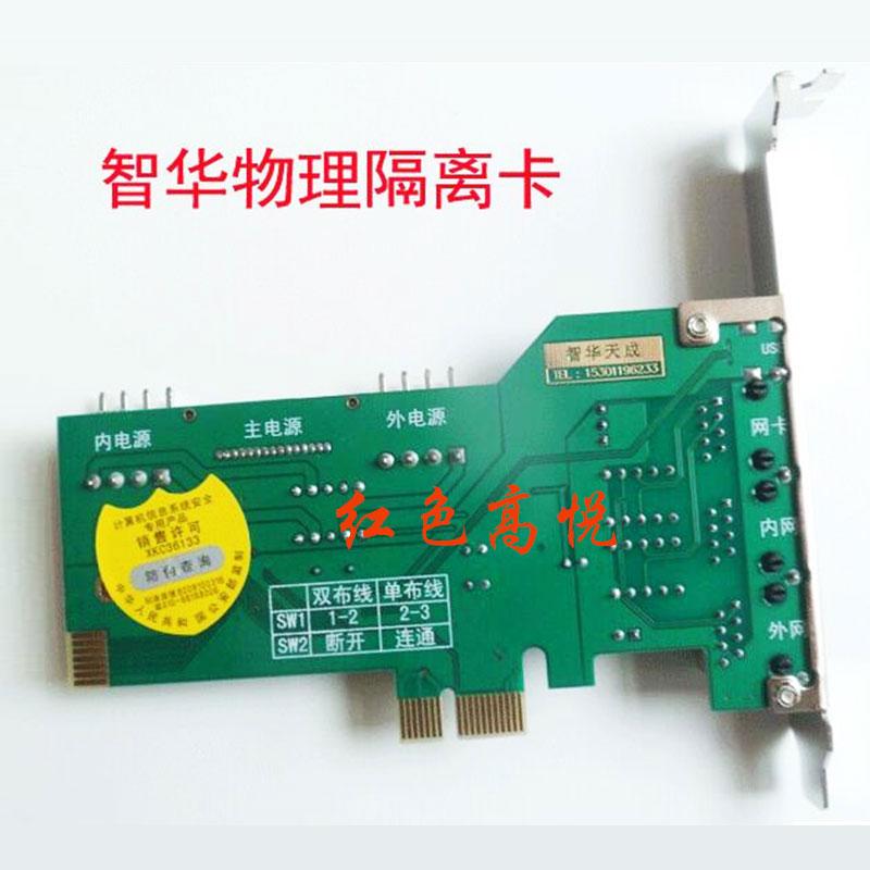 智华隔离卡特价优惠WA12-UPC-E