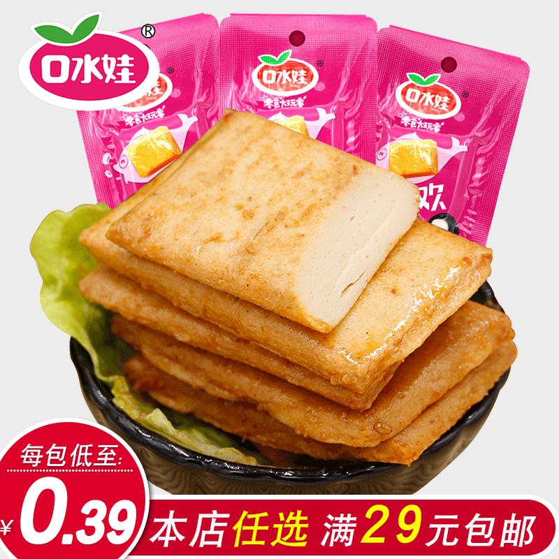【10包组合】口水娃鱼豆腐好吃的休闲小吃烧烤香辣味零食豆干16g
