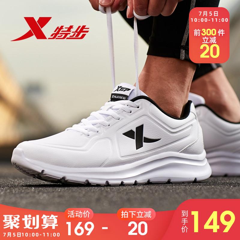 特步男鞋跑步鞋2019夏季新款轻便白跑鞋男士透气夏休闲运动鞋子男