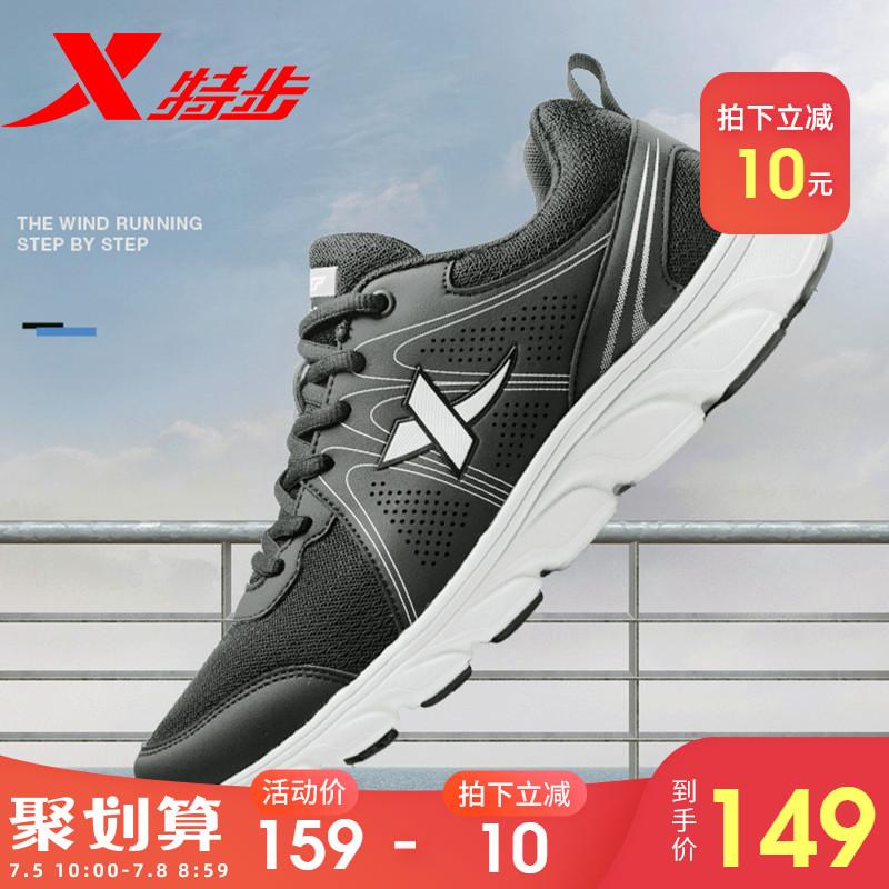 特步男鞋跑步鞋2019夏季新款网面透气品牌跑鞋轻便耐磨黑运动鞋男