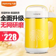 Joyoung九阳DJ12BA11EC豆浆机无网研磨正品特价