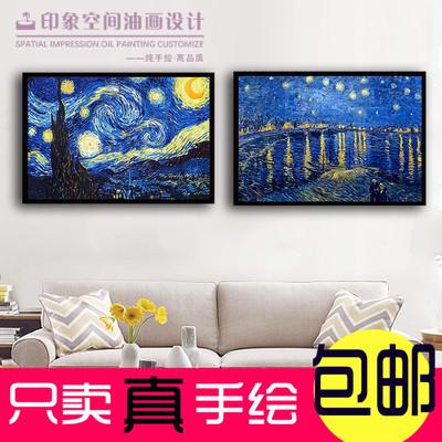 梵高名画 星空纯手绘油画欧式现代简约客厅装饰画横版壁画挂画品牌巨惠