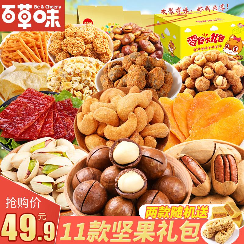 百草味坚果零食大礼包干果组合混合装吃货小吃散装休闲食品一整箱