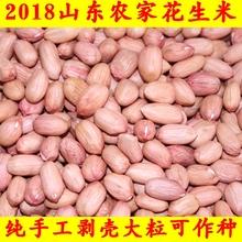 2018年山东大粒花生米新货特级生花生农家自产新花生原味新鲜5斤