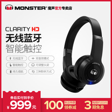 MONSTER/魔声 clarity HD wireless headphone无线头戴式蓝牙耳机
