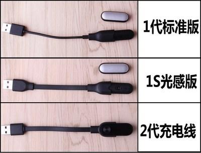 小米手环充电线器 1S光感版 1代标准版 2代手环数据线 腕带包邮是什么牌子