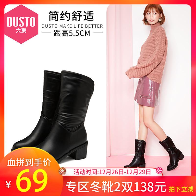 大东靴子2018秋冬新款韩版高跟女鞋粗跟褶皱拉链时尚中筒靴女