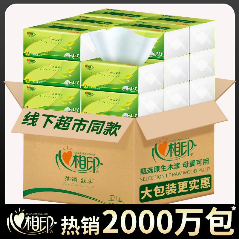 心相印纸巾抽纸整箱家用实惠装纸抽餐巾纸卫生纸面巾纸心心相印