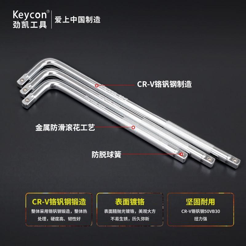12.5L型连接杆头套筒工具扳手汽车汽修维修加长1/2寸弯杆mm