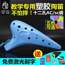 陶笛AC塑料孔陶笛12调C中音塑胶十二孔陶笛陶笛