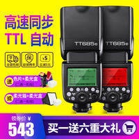 Shenniu TT685 flash SLR Canon Nikon Sony Fuji Olympus Panasonic hot shoe external set top flash outside shooting light TTL high speed synchronization 2.4G built-in X1 receiver