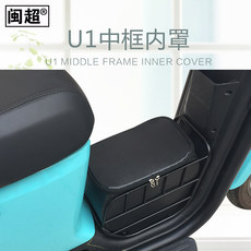 Min U1 Ultra calf in box cover electric car car car basket basket basket lined with car glove box bag basket