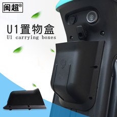 闽超小牛 U1/U1c front storage box electric car modified plastic storage box car storage basket accessories