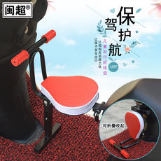 Electric car child seat scooter front seat battery car folding baby safety seat modification