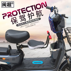 Electric car front child seat foldable battery car scooter child front safety seat baby seat