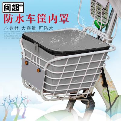 电动自行车防水车篮框内罩电瓶车筐车篮子车包防尘防水包内篓皮篓