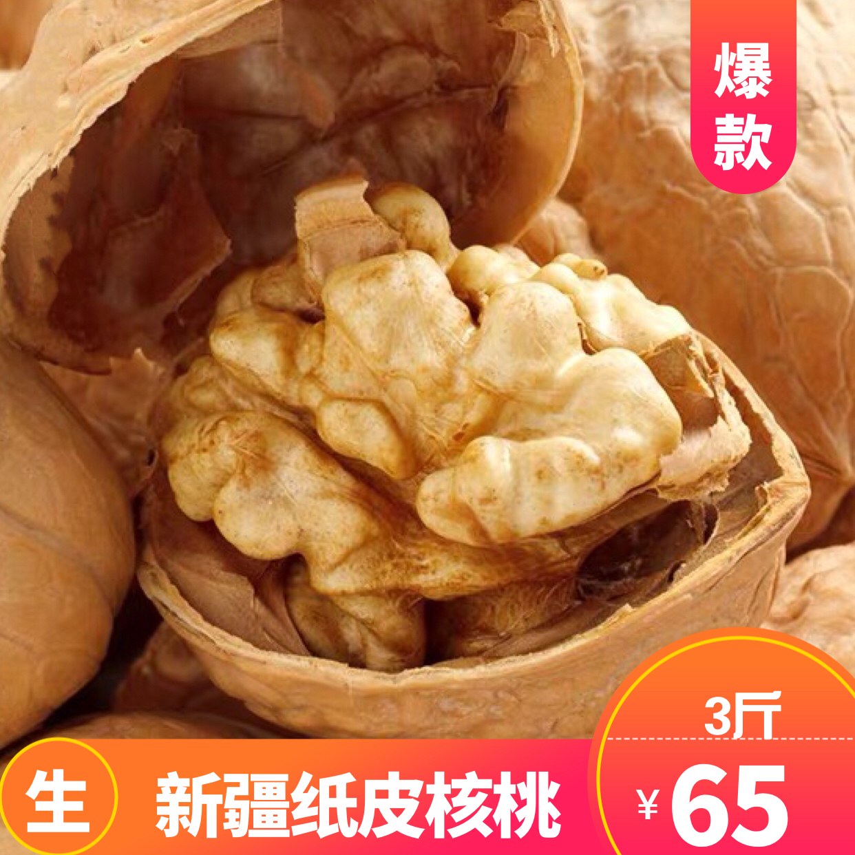 辰颐物语新疆纸皮生核桃3斤一级果新鲜原颐和果园现摘现发招代理