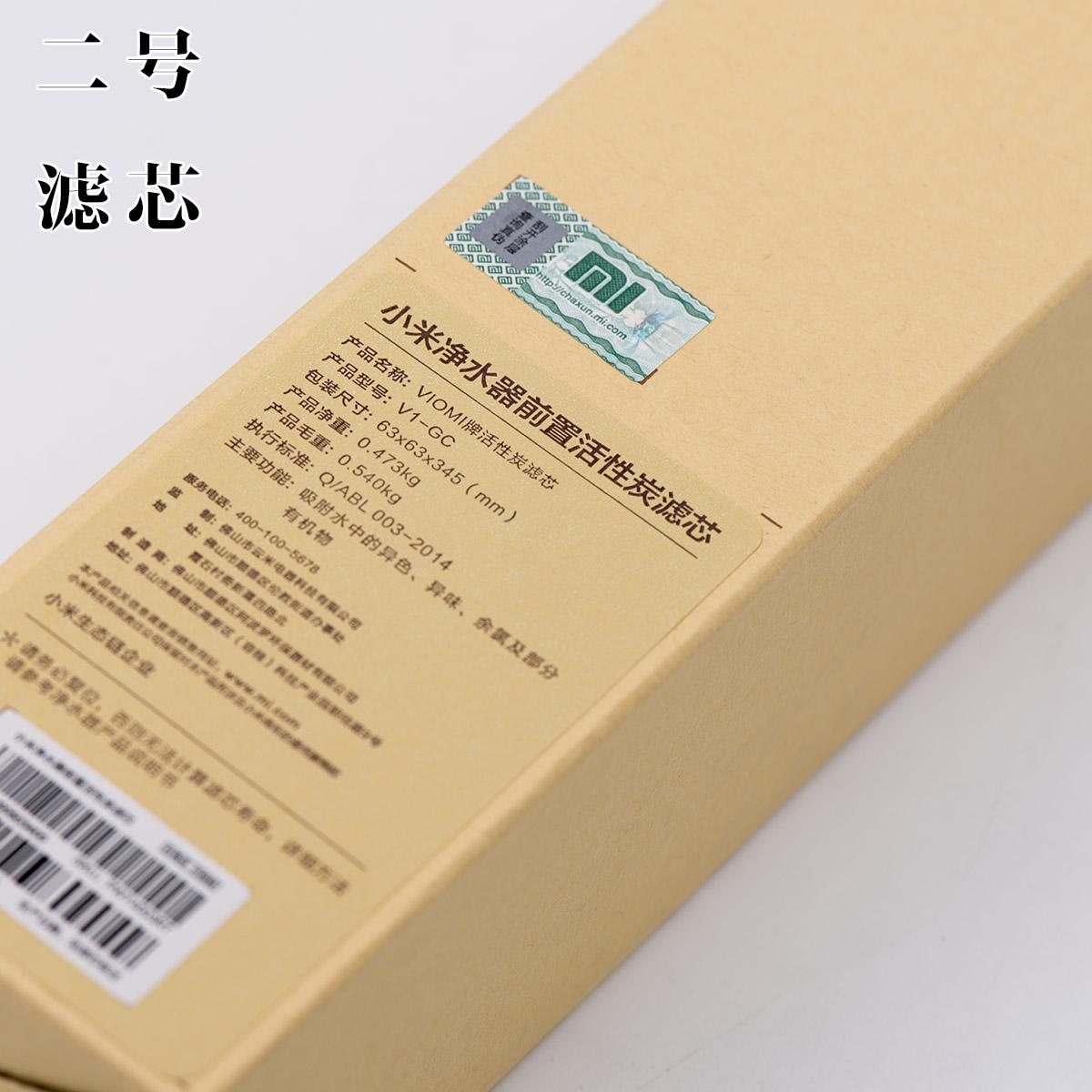 小米净水器滤芯PP棉前置后置活性炭1号2号3号4号反渗透厨上厨下用