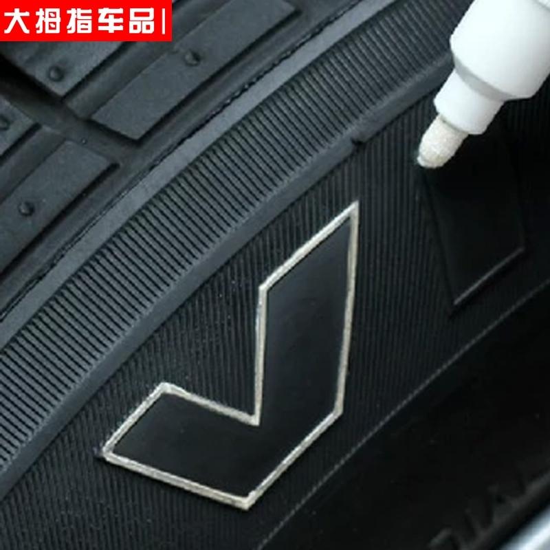 补漆轮胎笔炫白色描胎笔汽车轮胎标志笔车用涂鸦个性字改装涂改笔