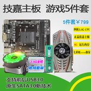 电脑游戏套装 技嘉八核主板+四核3.4G CPU+8G内存独显吃鸡X58X79