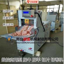 全自动数控切羊肉片切羊肉卷机商用阿胶切片机家用肥牛冻肉切卷机