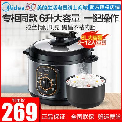Midea/美的MY-12CH602A电压力锅6L机械式高压锅多功能饭煲6-7-8人
