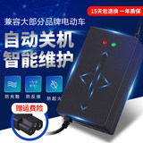 Original automatic power off Electric car battery car charger 48V60V64V72V electric car promotion