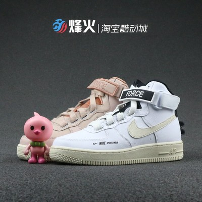 烽火 Nike Air Force 1 Utility AF1 高帮板鞋 AJ7311 AJ2775-100