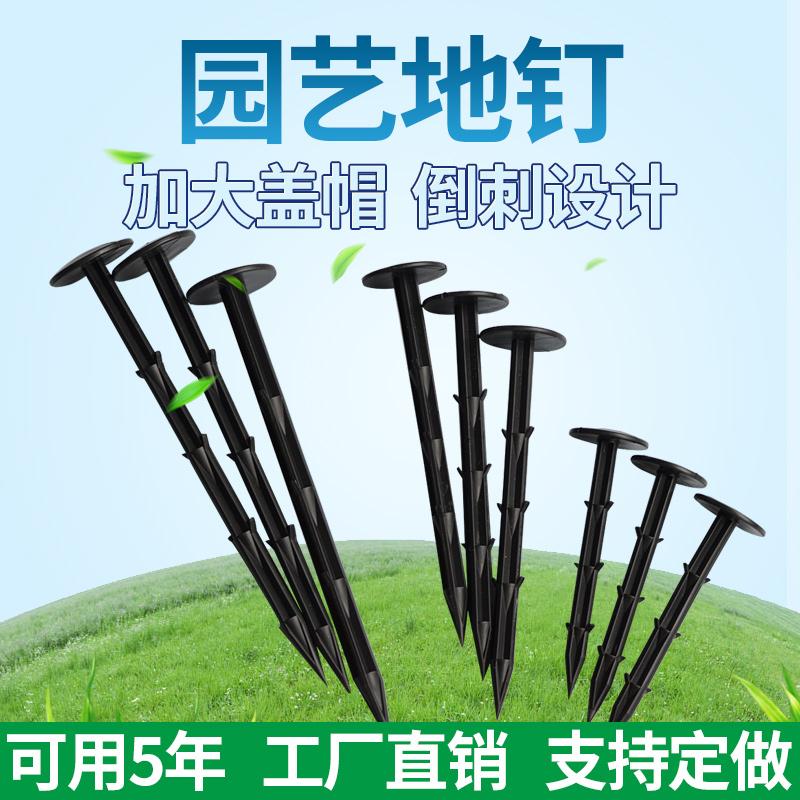 厂家直销园艺地钉地布钉大棚温室防虫网遮阳网地布固定用工具特价