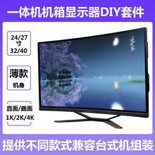 一体机套件2k4k144hz网咖电竞27/32寸40寸直面曲面机箱显示器套件