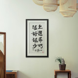 & lt; Make progress, be clever and live good words little. Zhu jingyi calligraphy home decoration