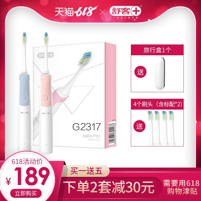 小红书同款 舒客舒克声波电动牙刷软毛成人家用防水自动牙刷G23