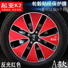 专用于起亚K2 A款 轮毂贴纸 车轮改装电镀擦痕保护膜